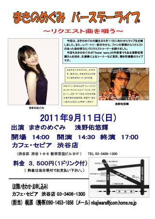 megumi_ba-sutexi2011