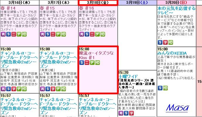 3_18番組表