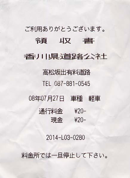 080727自転車20円