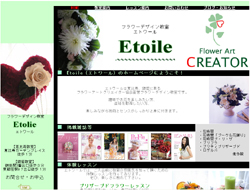 エトワール etoile