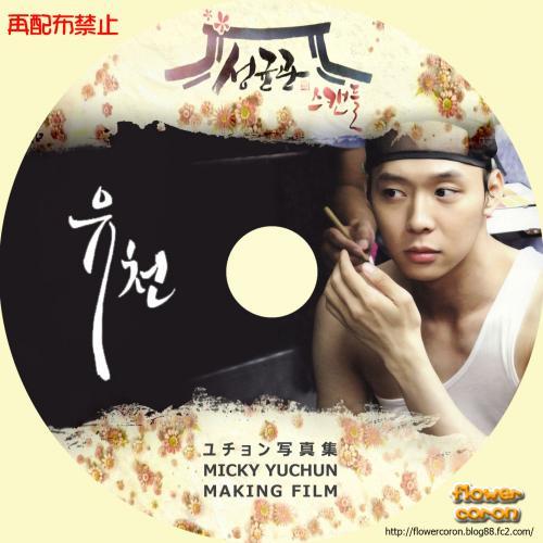 ユチョン写真集-MAKING-FILM