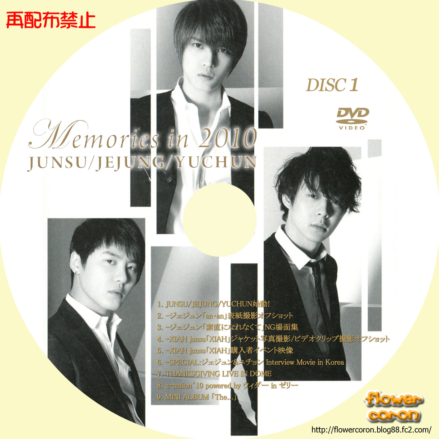 Memories in 2010-1