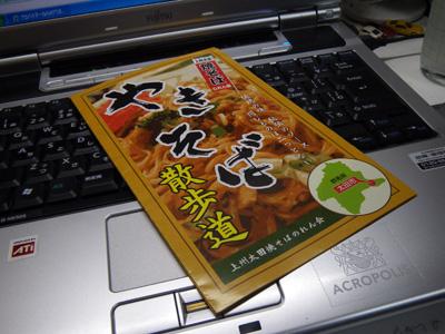 太田焼きそばマップ