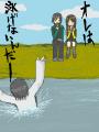 オレは泳げないんだー