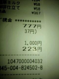 777円だ!