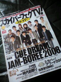 すかぱー雑誌