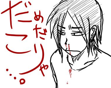 鼻血おとや
