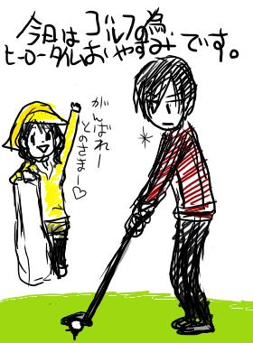 ゴルフでおやすみ
