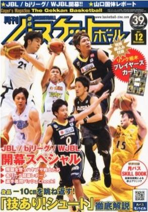 月刊バスケ