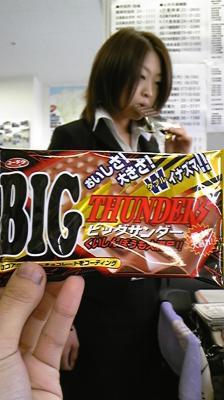BIGサンダー