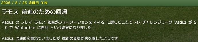 20060825news_kaiki