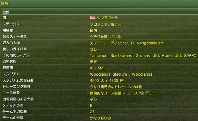 20060906wood_info