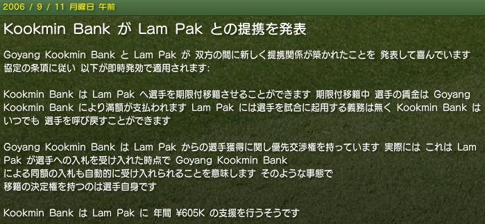 20060911news_teikei