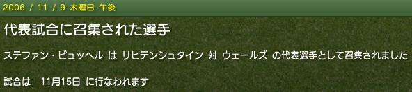 20061109news_daihyo