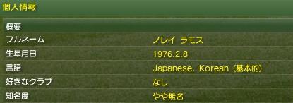 20061118norei_info