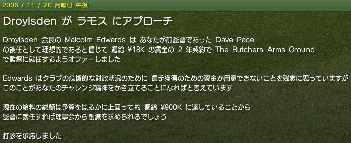 20061120news_approch