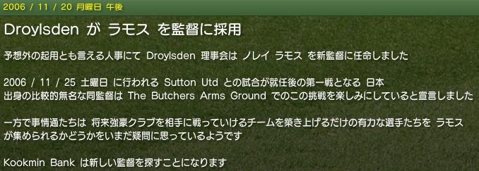 20061120news_start