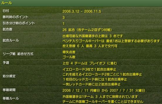 2006k_rule