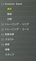 2006kookmin_menu