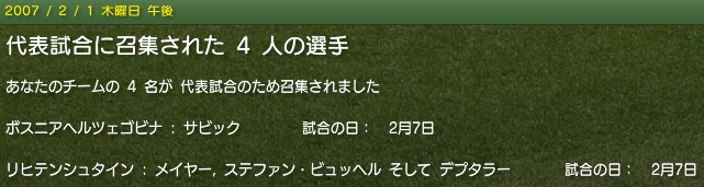 20070201news_daihyo