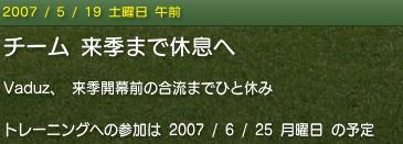 20070519news_seazonoff