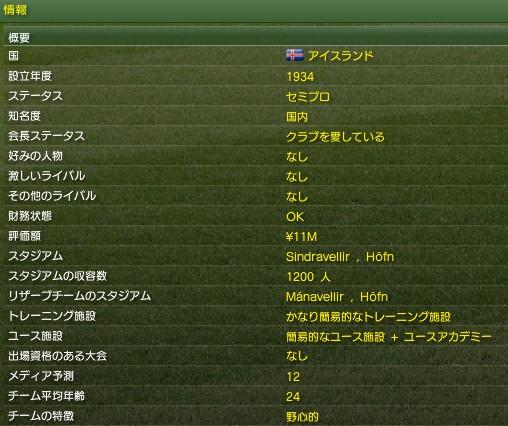 20070627sindri_info