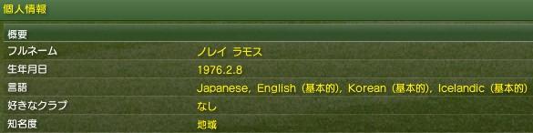 20070829norei_info