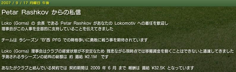 20070917news_letter