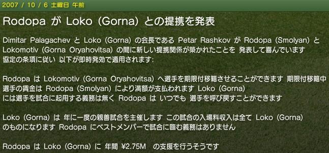 20071006news_teikei
