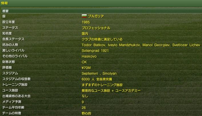 20071006rodopa_info