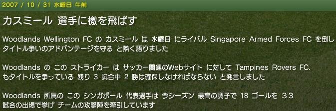 20071031news_geki