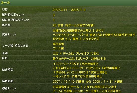 2007k_rule
