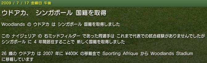 20090717news_kokuseki.jpg