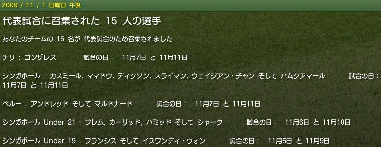 20091101news_daihyo.jpg