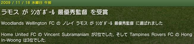 20091119news_kantoku.jpg