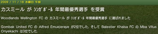 20091119news_saiyusyu.jpg