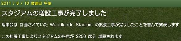 20110610news_stadium.jpg