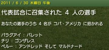 20110630news_daihyo.jpg