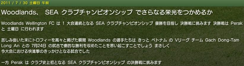 20110731news_sea_f.jpg