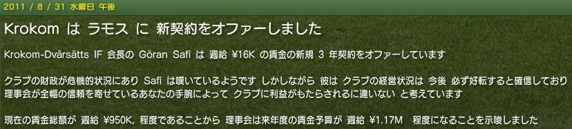 201110831news_offer