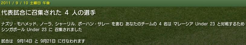 20110910news_daihyo.jpg