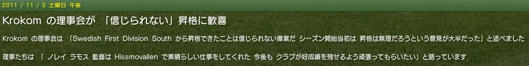 20111105news_rijikai