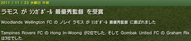 20111123news_kantoku.jpg