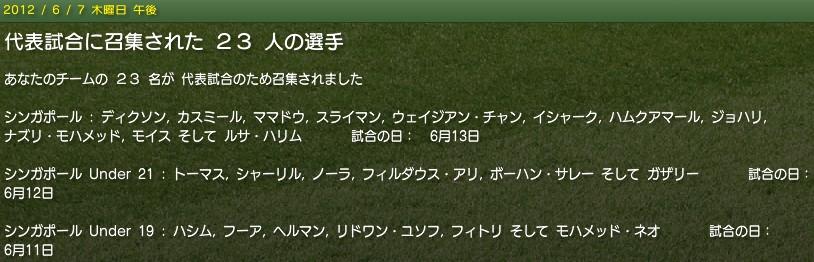 20120607news_daihyo.jpg