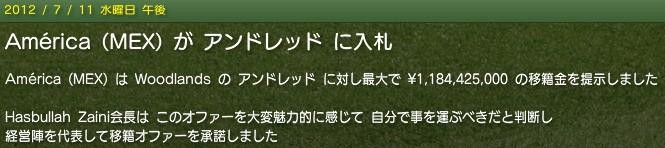 20120711news_offer.jpg