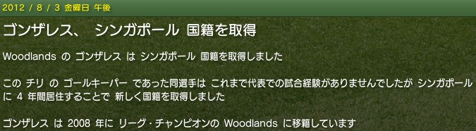 20120803news_kokuseki.jpg