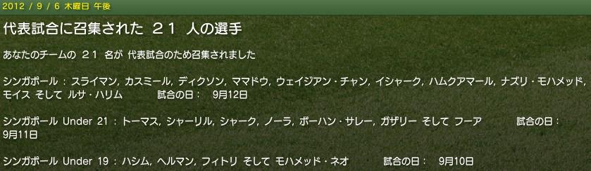 20120909news_daihyo.jpg