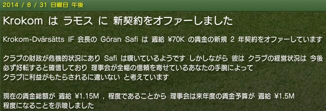 20140831news_offer