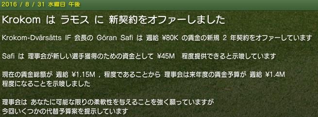 20160831news_offer