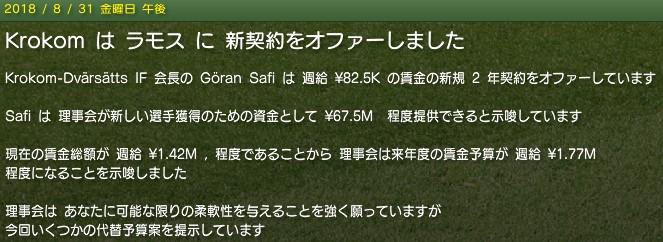 20180831news_offer